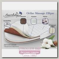 Детский ортопедический матрас AmaroBaby Ortho Massage Ellipse с массажным эффектом