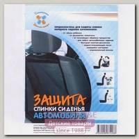 Защита автомобильного сидения 1.1