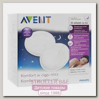Прокладки Avent женские гигиенические для бюстгалтера 20 шт.(ночные)